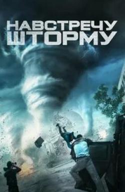 кадр из фильма Навстречу шторму