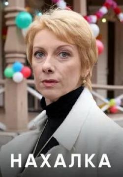 Оксана Сташенко и фильм Нахалка (2013)