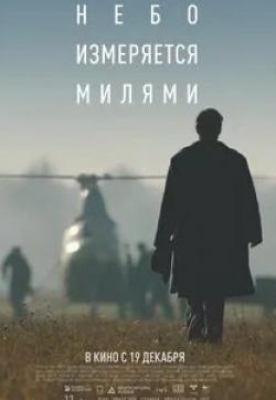Небо измеряется милями кадр из фильма