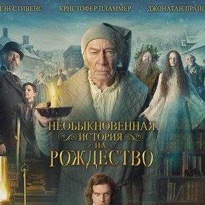 Джонатан Прайс и фильм Необыкновенная история на Рождество (2017)