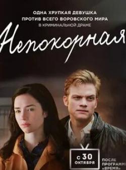 Александр Пашков и фильм Непокорная (2017)