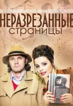 Кристина Бабушкина и фильм Неразрезанные страницы (2015)
