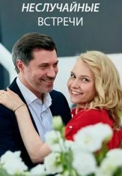 Прохор Дубравин и фильм Неслучайные встречи (2019)