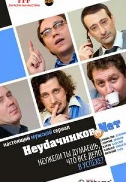 кадр из фильма Неудачников.net
