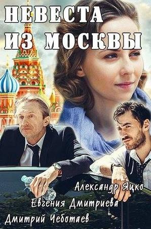 кадр из фильма Невеста из Москвы