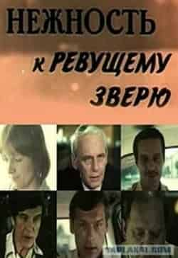 Александр Граве и фильм Нежность к ревущему зверю