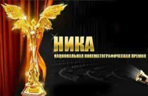 Объявлены номинанты на премию Ника
