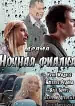 Наталья Рудова и фильм Ночная фиалка