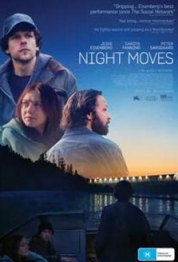 кадр из фильма Ночные движения