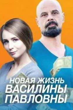 кадр из фильма Новая жизнь Василины Павловны