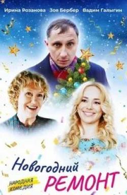 Ирина Розанова и фильм Новогодний ремонт (2019)