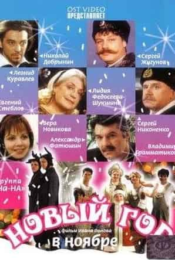 Лидия Федосеева-Шукшина и фильм Новый год в ноябре (2000)