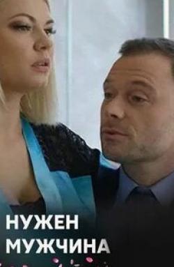 Илья Носков и фильм Нужен мужчина (2018)