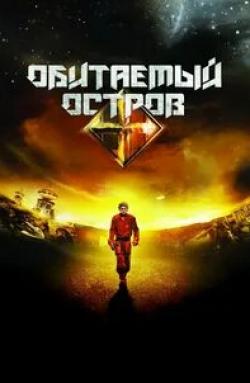 Гоша Куценко и фильм Обитаемый остров (2008)