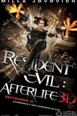 кадр из фильма Обитель зла 4: Жизнь после смерти 3D
