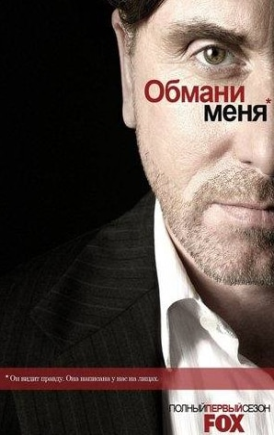 кадр из фильма Обмани меня