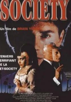кадр из фильма Общество