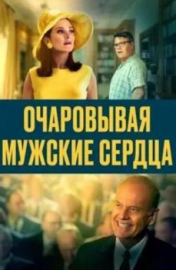 кадр из фильма Очаровывая мужские сердца