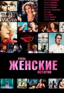 Кристина Бабушкина и фильм Очень женские истории (2020)