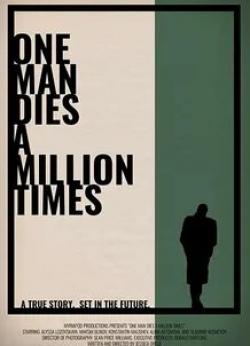 кадр из фильма Один человек умирает миллион раз