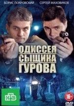 Сергей Чирков и фильм Одиссея сыщика Гурова