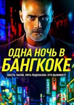 кадр из фильма Одна ночь в Бангкоке