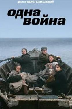 кадр из фильма Одна война