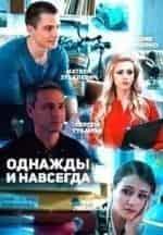 Екатерина Травова и фильм Однажды и навсегда