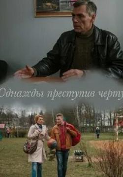 кадр из фильма Однажды преступив черту