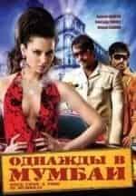 Арбаз Кхан и фильм Однажды в Мумбае