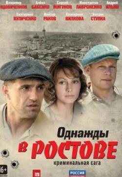 кадр из фильма Однажды в Ростове