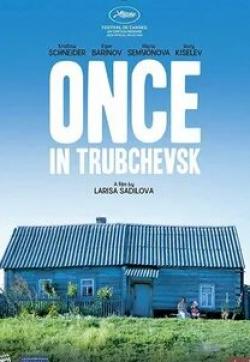 кадр из фильма Однажды в Трубчевске