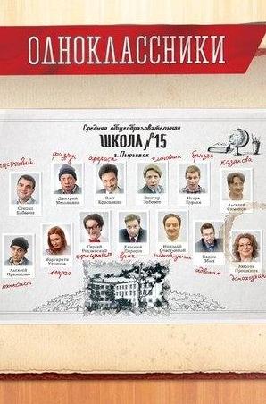 кадр из фильма Одноклассники