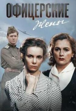 Виктор Хориняк и фильм Офицерские жёны (2002)