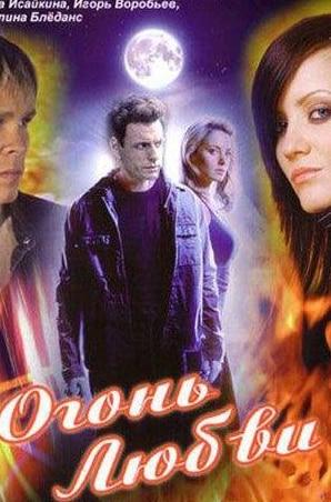 кадр из фильма Огонь любви