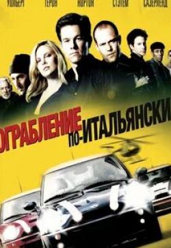 Эдвард Нортон и фильм Ограбление по-итальянски (2003)