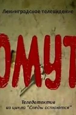 кадр из фильма Омут