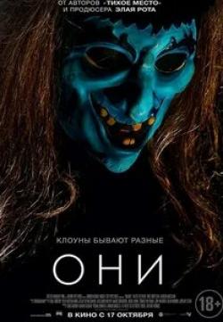 кадр из фильма Они