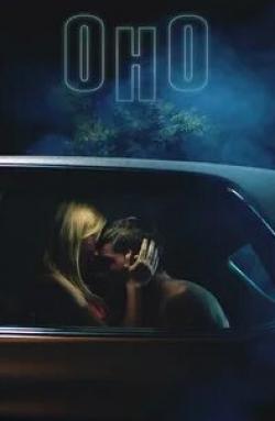 кадр из фильма Оно-2