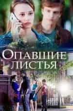 Ксения Кузнецова и фильм Опавшие листья