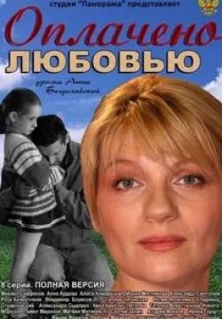 кадр из фильма Оплачено любовью