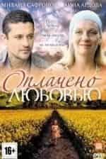 Анна Ардова и фильм Оплачено любовью