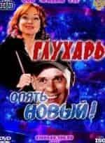 Виктория Тарасова и фильм Опять Новый!