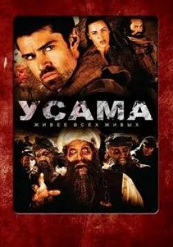 кадр из фильма Осама: Живее всех живых