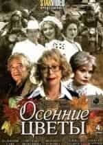 Елена Захарова и фильм Осенние цветы