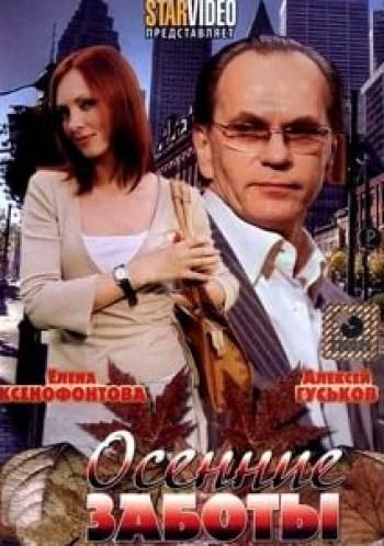 Елена Ксенофонтова и фильм Осенние заботы