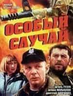 Денис Васильев и фильм Особый случай