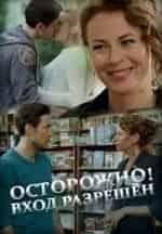 Оксана Скакун и фильм Осторожно! Вход разрешён