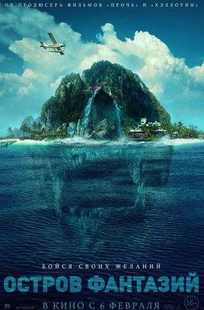 кадр из фильма Остров фантазий