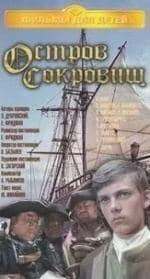 Николай Черкасов и фильм Остров сокровищ